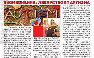 C.A.T Center   Community Magazine (Russian)