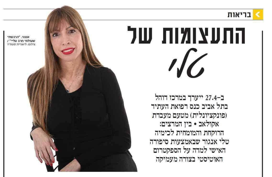 C.A.T Center   Health Magazine (Hebrew)