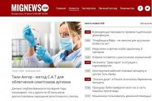 метод C.A.T   mignews.com (Russian)